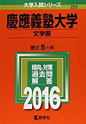 慶應義塾大学(文学部) (2016年版大学入試シリーズ)・赤本・過去問