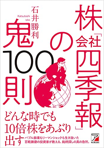 株「会社四季報」の鬼100則