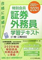 51xsoHw9nBL. SL200  - 証券外務員資格試験 01