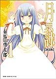 月詠 ~MOON PHASE~ 【新装版】 1巻 (ガムコミックスプラス)の画像