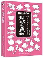 观赏鱼图鉴(162种观赏鱼的神秘世界)/图鉴珍藏丛书
