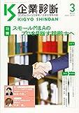 企業診断 2020年 03 月号 [雑誌]