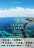 離島巡りvol.3 沖縄 宮古諸島編(宮古島、池間島、伊良部島、下地島、来間島): island hopping in Japan Okinawa Miyako Ikea irate Animoji kurima The ultimate guide to island and beach (MAGNET BOOKS)