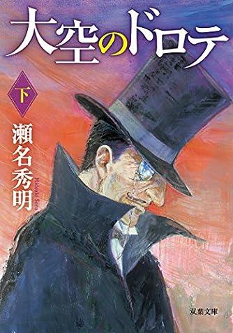 大空のドロテ(下) (双葉文庫)