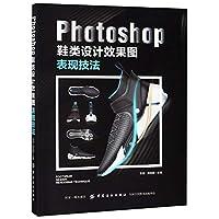 Photoshop鞋类设计效果图表现技法