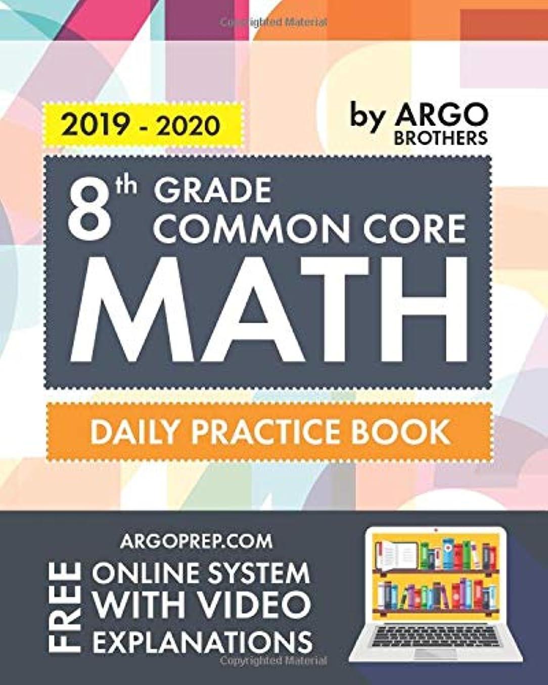 子音暗唱するセグメント8th Grade Common Core Math: Daily Practice Workbook  | 1000+ Practice Questions and Video Explanations | Argo Brothers