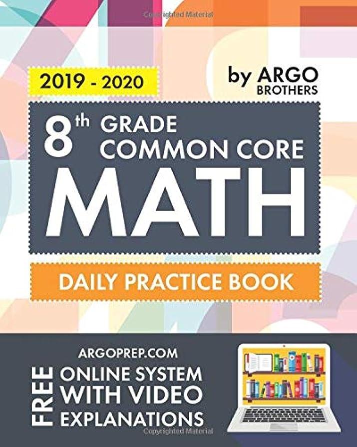 コールふりをする大惨事8th Grade Common Core Math: Daily Practice Workbook  | 1000+ Practice Questions and Video Explanations | Argo Brothers