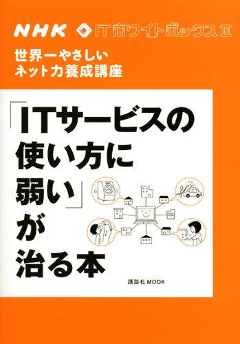 NHK ITホワイトボックス2 世界一やさしいネット力養成講座 「ITサービスの使い方に弱い」が治る本 (講談社 MOOK)