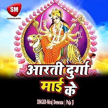 Arti Durga Mai Ke (Durga Bhajan)