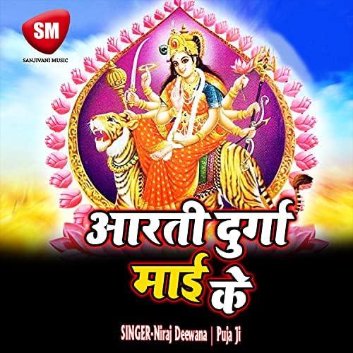 Niraj Deewana & Puja Ji