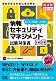 情報セキュリティマネジメント試験対策書 (情報処理技術者試験対策書)
