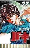 バキ(27) (少年チャンピオン・コミックス)