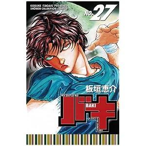 """バキ(27) (少年チャンピオン・コミックス)"""""""