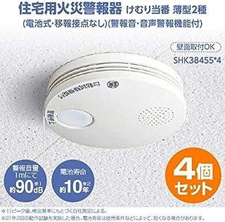パナソニック(Panasonic) 住宅用火災警報器 けむり当番 薄型2種 お得な4個セット(電池式・移報接点なし)(警報音・音声警報機能付) SHK38455*4 クールホワイト