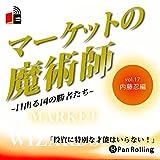 マーケットの魔術師 ~日出る国の勝者たち~ Vol.17(内藤忍篇)
