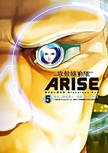 攻殻機動隊ARISE ~眠らない眼の男 Sleepless Eye~ 5巻 表紙画像