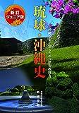 新訂ジュニア版琉球・沖縄史 (沖縄をよく知るための歴史教科書)