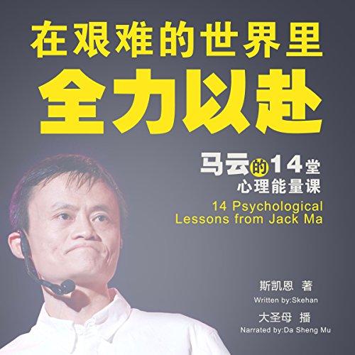 在艰难的世界里全力以赴:马云的14堂心理能量课 - 在艱難的世界里全力以赴:馬雲的14堂心理能量課 [14 Psychological Lessons from Jack Ma] cover art