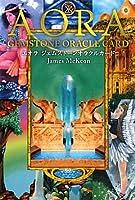 エオラ・ジェムストーン・オラクルカード タロットで探求するクリスタルの世界 ―46枚のカードと解説書―