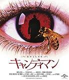 キャンディマン 製作25周年記念 [Blu-ray]