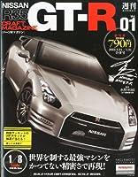 週刊 Nissan (ニッサン) R35 GT-R 2012年 1/31号 [分冊百科]