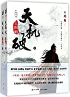 The Legend of Wang Yangming (2 Volumes) (Chinese Edition)