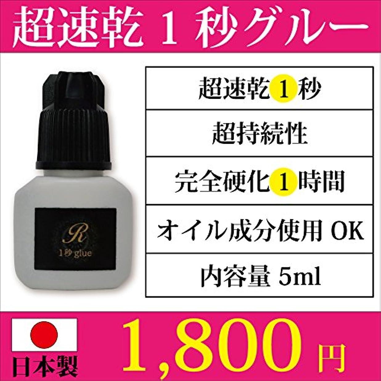 仕出します枯渇する謙虚日本製まつげエクステ超吸着1秒グルー 5ml【超速乾】【まつげエクステ】