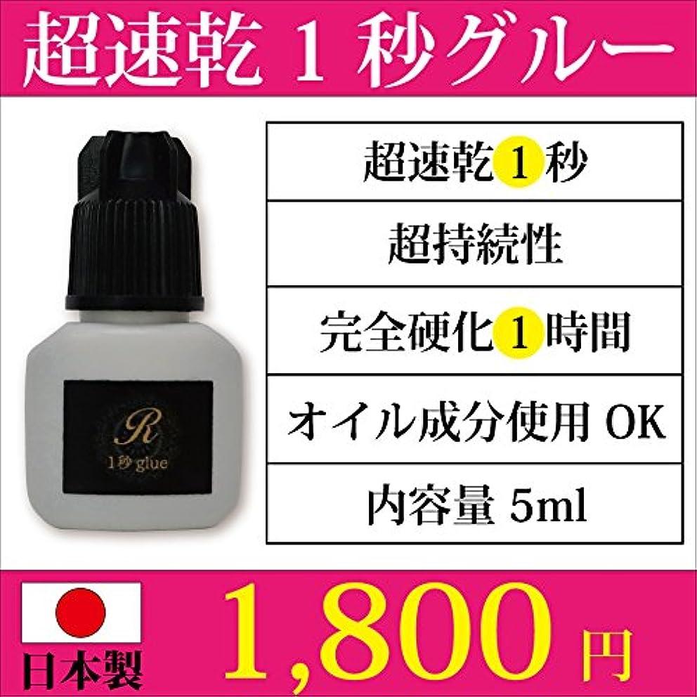 日本製まつげエクステ超吸着1秒グルー 5ml【超速乾】【まつげエクステ】