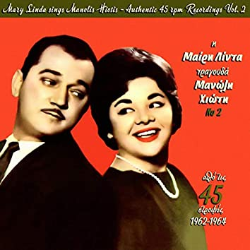 Sings Manolis Hiotis - 45 rpm Recordings (1962-1964), Vol. 2