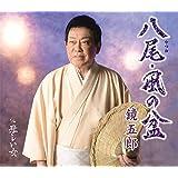 八尾・風の盆(オリジナルカラオケ)