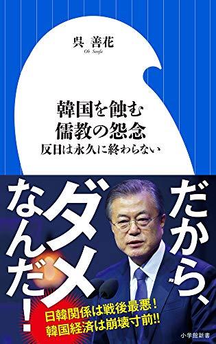 韓国を蝕む儒教の怨念: 反日は永久に終わらない (小学館新書)の詳細を見る