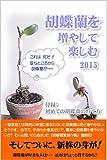 胡蝶蘭を増やして楽しむ 2015 付録:初めての胡蝶蘭の育て方: 自宅で 簡単な方法で胡蝶蘭を増やしてみる!