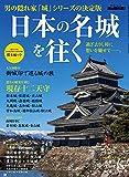 日本の名城を往く 過ぎ去りし時に想いを馳せて──。 (男の隠れ家 別冊 サンエイムック)