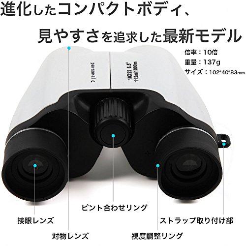 personal-α双眼鏡10倍10×226.5°たったの137g超軽量長時間の使用でも疲れにくい(白(ホワイト))