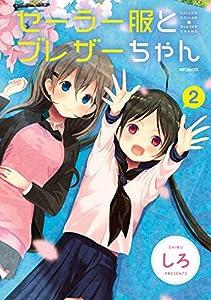 セーラー服とブレザーちゃん 2 (MFコミックス フラッパーシリーズ)