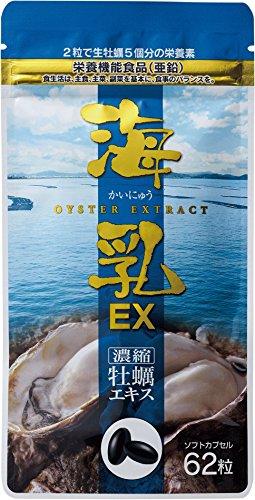 販売実績15年の濃縮牡蠣エキス「海乳EX」(31日分/62粒)亜鉛グリコーゲンアルギニンビタミンアミノ酸ミネラル