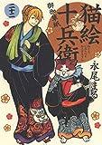 猫絵十兵衛 御伽草紙 二十二 (22巻) (ねこぱんちコミックス)