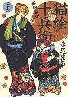 猫絵十兵衛 御伽草紙 第22巻