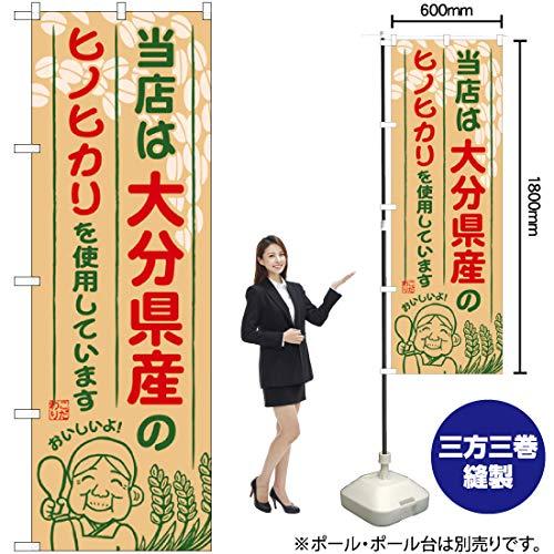 大分県産のヒノヒカリ のぼり SNB-948(受注生産)