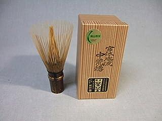 茶道具 茶筅 茶せん 伝統的工芸品 「高山 茶筌」 官休庵流 「中荒穂」 創業四百年 芳竹園製