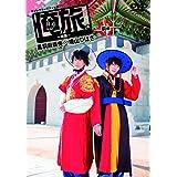 「俺旅。~韓国 ~」前編 黒羽麻璃央×崎山つばさ [DVD]
