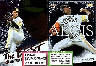 安くて良いBBM2020福岡ソフトバンクホークスインサートカード一式買う