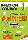 インフェクションコントロール 2019年1月号 第28巻1号 特集:研修用データとチェックシートつき! 多剤耐性菌 ベッドサイドのピットフォール&スタッフへの教え方のポイント