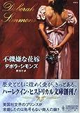 不機嫌な花嫁 (ハーレクイン・ヒストリカル文庫)