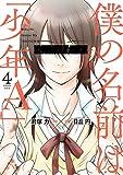 僕の名前は「少年A」(4)(完) (ガンガンコミックスONLINE)
