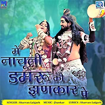 Mein Nachuli Damru Ki Jhankar Pe