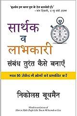 Sarthak Va Labhkari Sambandh Turan Kaise Banaye (Hindi Edition) eBook Kindle