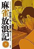麻雀放浪記 : 9 (アクションコミックス)