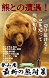 登山用 最新の熊対策 2019年版: 熊との遭遇! (登山ガイド)