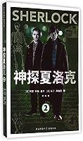 Sherlock(2) (Chinese Edition)